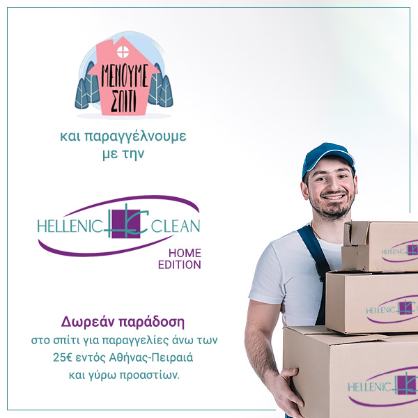 Hellenic Clean Home Edition
