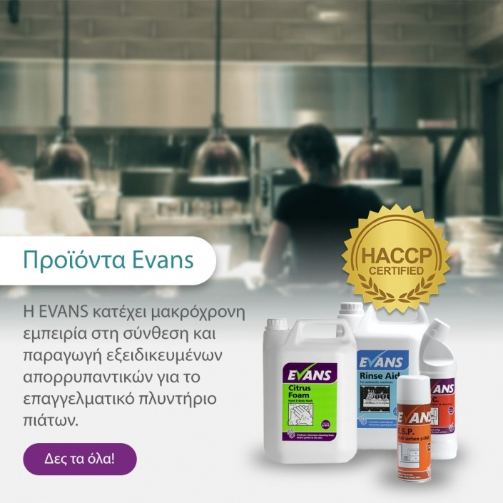 Προϊόντα Evans