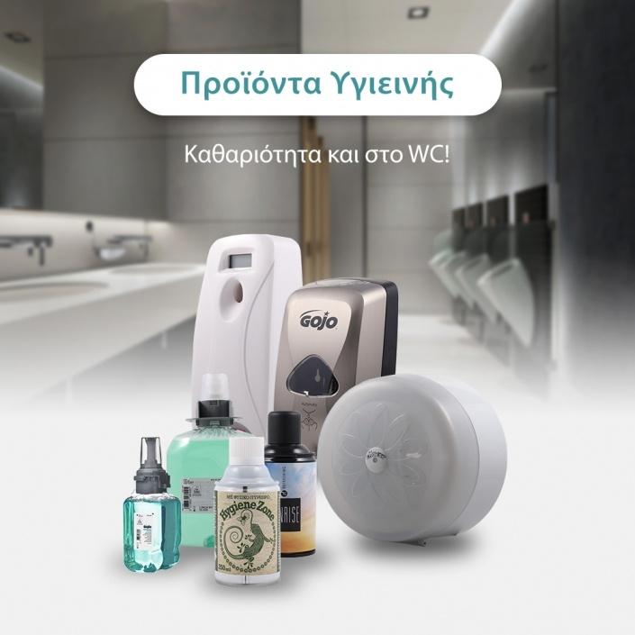Προϊόντα Υγιείνης
