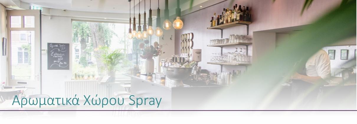 aromatika-xorou-spray-mini-slider-kategory