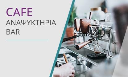 Hellenic Clean Προϊόντα για cafe Αναψυκτήρια Bar