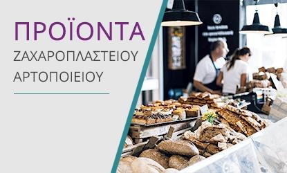Hellenic Clean ροϊόντα Ζαχαροπλαστείου - Αρτοποιείου