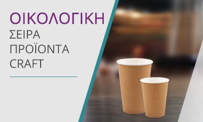 Hellenic Clean - Οικολογική Σειρά - Προϊόντα Craft
