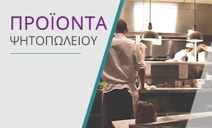 Hellenic Clean Προϊόντα Ψητοπωλείου
